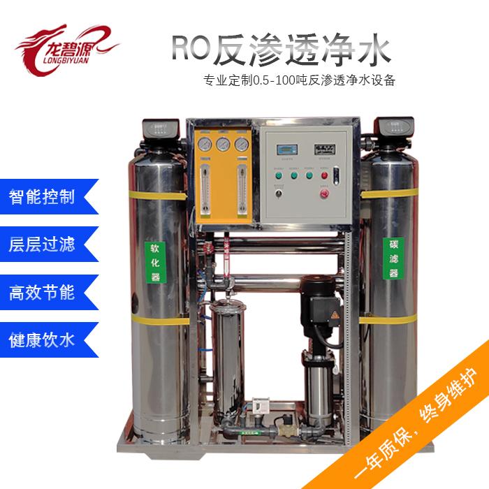 北京反渗透纯水设备